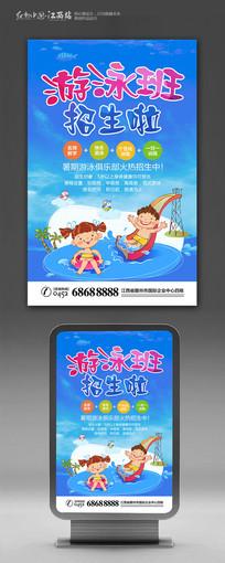 蓝色创意游泳班招生海报