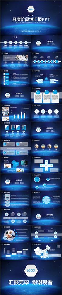 蓝色微立体工作总结汇报半年总结ppt模板