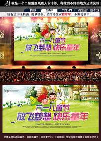 六一儿童节快乐卡通背景
