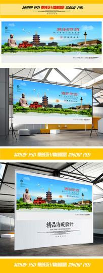 洛阳旅游宣传海报