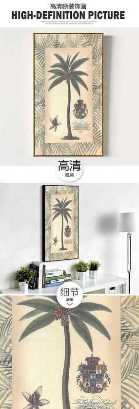欧美复古时尚椰树唯美装饰画无框画