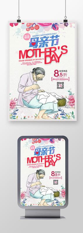 清新水彩母亲节商场促销活动海报模板
