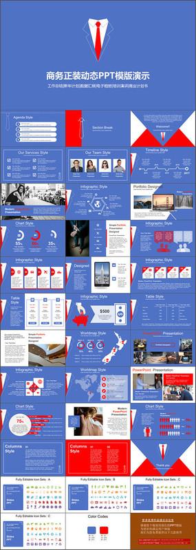 商务男士领带工作总结商业创业计划书动态PPT模版