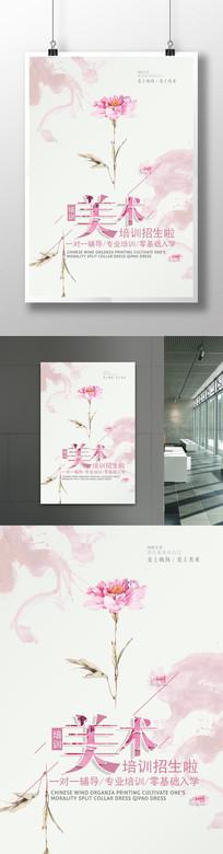 小清新美术招生培训教育海报