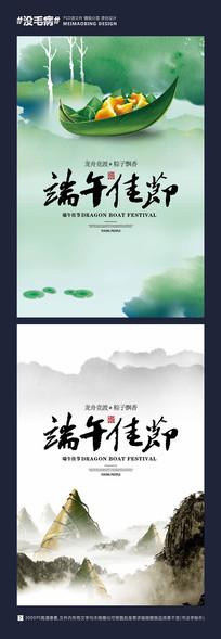 中国风五月初五端午节主题海报