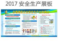 2017安全生产工作宣传展板