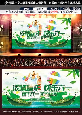 端午节儿童节亲子活动素材海报