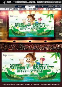 端午节六一儿童节亲子运动会活动海报