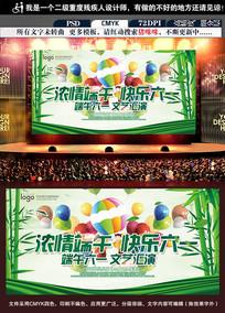 高清LED大屏幕舞台六一儿童节端午节文艺汇演61背景