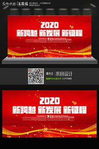 红色大气会议背景展板