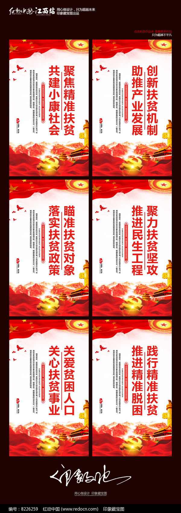 红色大气精准扶贫标语宣传展板图片