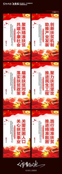 红色大气精准扶贫标语宣传展板