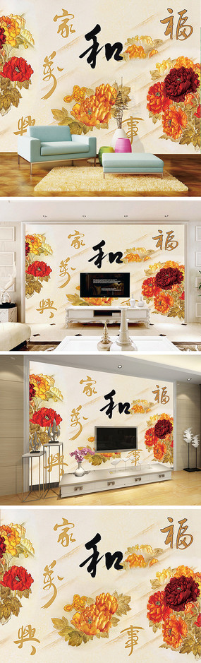 家和万事兴彩雕牡丹电视背景墙