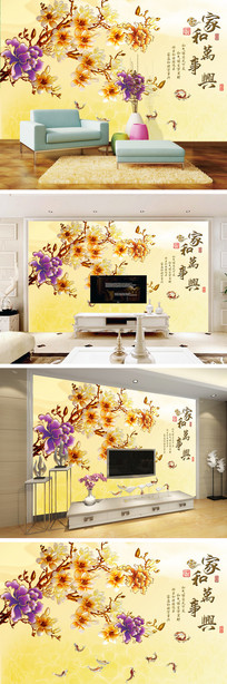 家和万事兴彩雕玉兰花鲤鱼电视背景墙