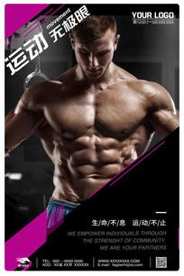 健美肌肉男运动海报