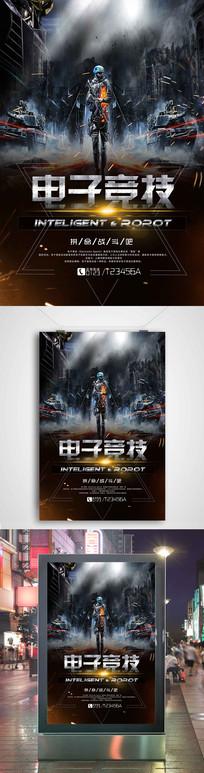 炫酷电子竞技游戏海报设计