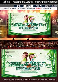 六一儿童节端午节假期亲子活动宣传海报