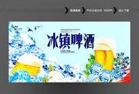清凉清爽冰镇啤酒海报设计
