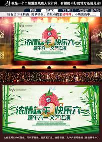清新绿色浓情端午快乐六一儿童节背景海报设计