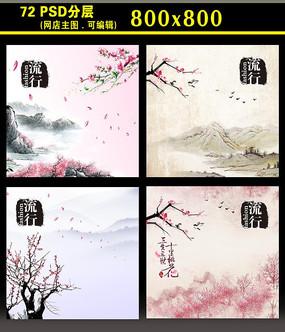 山水水墨桃花主图