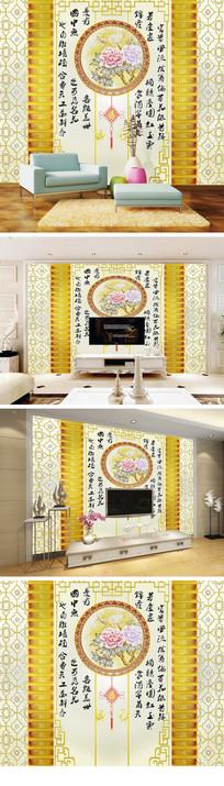 中式彩雕花纹牡丹电视背景墙