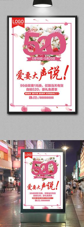 酒店七夕海报