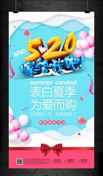 520表白日情人节相亲会单身派对海报