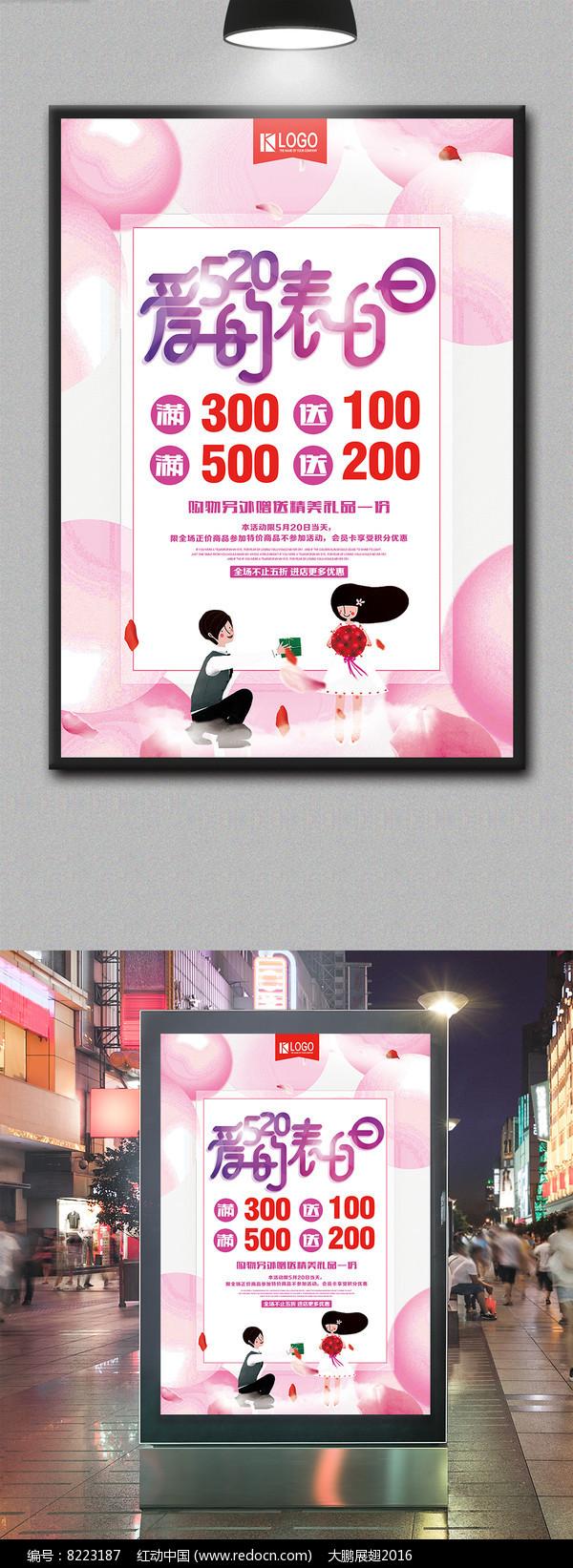 炫彩水彩520情人节促销海报设计图片