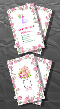 插花店名片卡片模板设计
