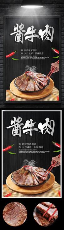 传统美食酱牛肉美食宣传海报