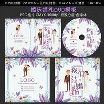 淡紫手绘花朵婚礼婚庆光盘封面设计