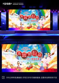 儿童节快乐六一文艺汇演舞台背景