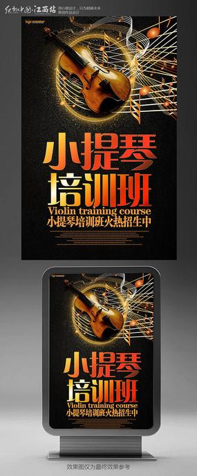 高端大气小提琴招生海报设计