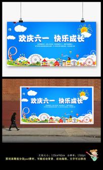 欢庆六一儿童节活动海报