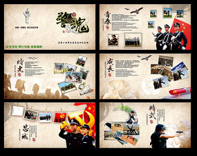 公安纪念册