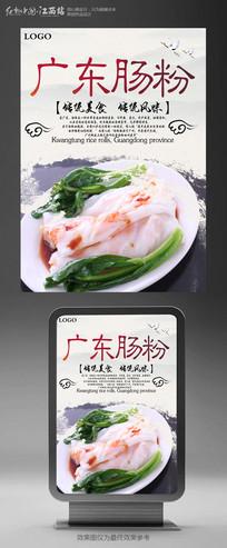 美食小吃广东肠粉海报