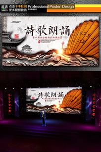水墨中国风诗歌朗诵主题活动舞台背景
