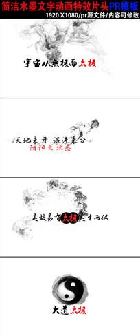 水墨中国风太极传统文化片头pr模板