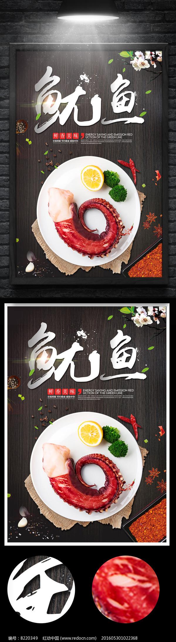铁板鱿鱼烧烤美食节广告海报图片