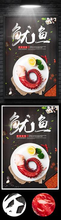 铁板鱿鱼烧烤美食节广告海报