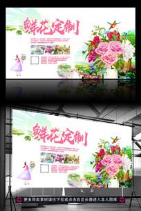 鲜花店开业活动促销广告背景模板