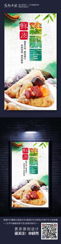 鲜肉粽子时尚端午节节日海报