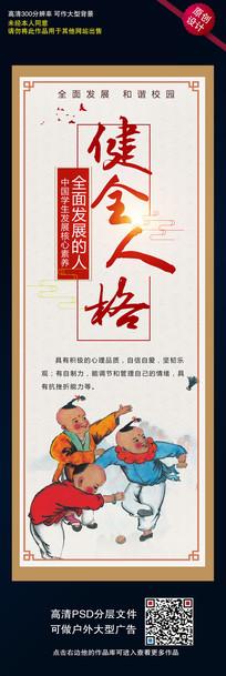 校园文化中国学生发展核心素养之健全人格