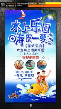 夏日亲子水上乐园旅游促销宣传海报