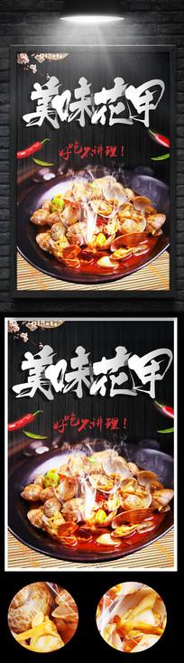 中国风传统美食美味花甲海报设计