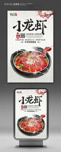 中国风小龙虾美食海报