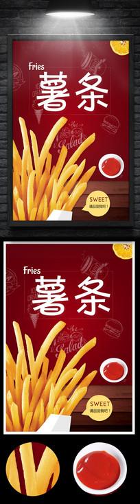 中国美食小吃薯条店面招贴海报