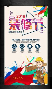 装修公司家装室内设计促销活动海报
