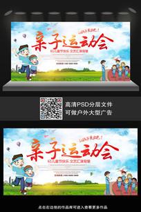 61儿童节亲子运动会宣传展板