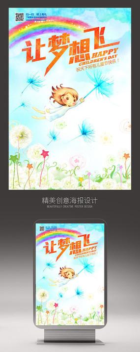 61儿童节让梦想飞宣传海报